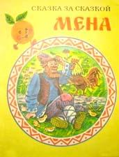«Мена». Русская народная сказка
