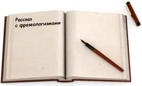Рассказ с фразеологизмами