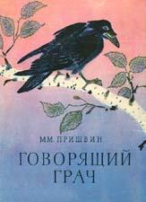 """Викторина """"Произведения о птицах для детей"""""""