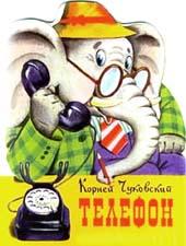 """Викторина по сказке К.Чуковского """"Телефон"""" (с ответами)"""