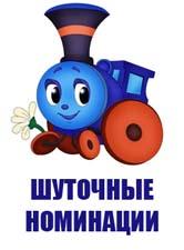Шуточные номинации для железнодорожников