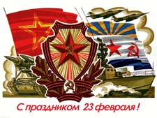 Рассказ про День защитника Отечества