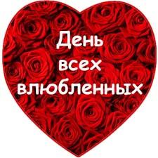 Рассказ про День всех влюбленных