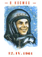 Викторина, посвящённая 55-летию полета Гагарина