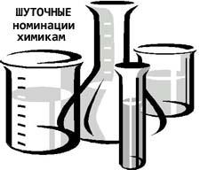 Шуточные номинации химикам на корпоратив