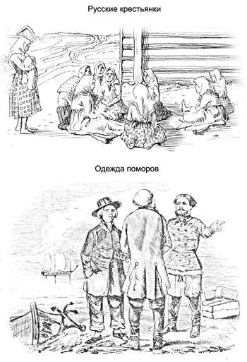 Народы России в старые времена. Русские крестьянки. Поморы
