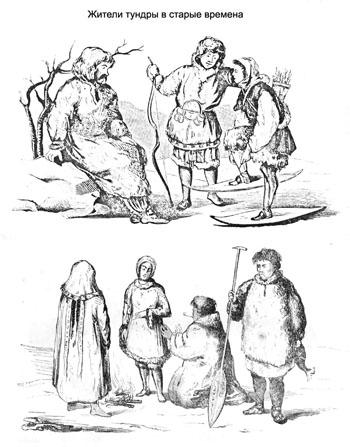 Народы России в старые времена. Жители тундры