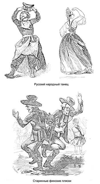 Старинные народные танцы. Русский танец и финские пляски. Раскраска