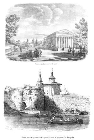 Петербург в XIX веке. Каменный остров. Старая Ладога