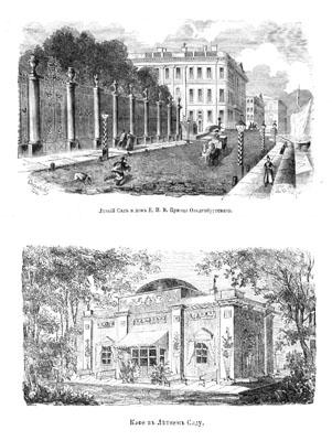 Петербург в XIX веке. Летний сад