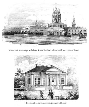 Петербург в XIX веке. Смольный монастырь. Кофейный дом в Александровсом парке
