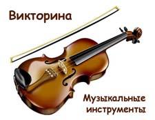 """Викторина """"Музыкальные инструменты"""" (с ответами)"""