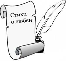 Стихи о любви В.Е.Серебрякова