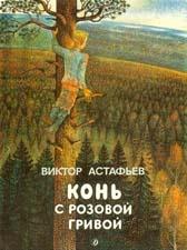 Отзыв о рассказе В.Астафьева «Конь с розовой гривой»