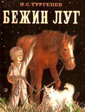 Отзыв о рассказе И.С.Тургенева «Бежин луг»