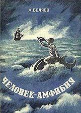 Отзыв о романе А.Беляева «Человек-амфибия»