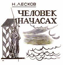 Отзыв о рассказе Н.С.Лескова «Человек на часах»