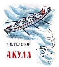Отзыв о рассказе Л.Н.Толстого «Акула»