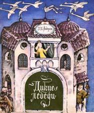 Викторина по сказке Г.Х.Андерсена «Дикие лебеди» (с ответами)
