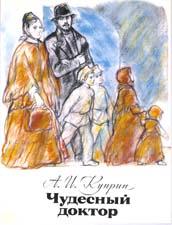 Отзыв о рассказе А.И.Куприна «Чудесный доктор»