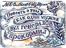 Отзыв о сказке М.Е.Салтыкова-Щедрина «Как один мужик двух генералов прокормил»