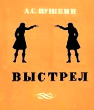 Отзыв о повести А.С.Пушкина «Выстрел»
