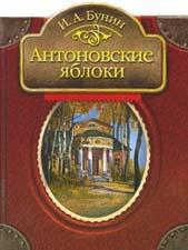 Отзыв о рассказе И.А.Бунина «Антоновские яблоки»