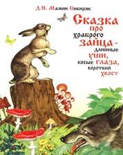 Отзыв о «Сказке про храброго зайца Длинные-Уши-Косые-Глаза-Короткий-Хвост» из сборника Д.Н.Мамина-Сибиряка «Аленушкины сказки»