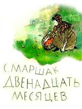 """Отзыв о сказке С.Я.Маршака """"Двенадцать месяцев"""""""
