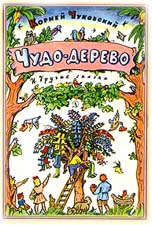 """Отзыв о сказке К.Чуковского """"Чудо-дерево"""""""