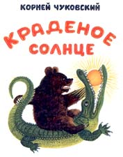 """Отзыв о сказке К.Чуковского """"Краденое солнце"""""""