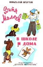 Отзыв о повести Н.Носова «Витя Малеев в школе и дома»