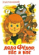 Отзыв о книге Э.Н.Успенского «Дядя Федор, пес и кот»