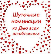 Шуточные номинации ко Дню всех влюбленных