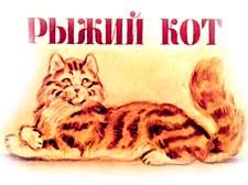 Отзыв о рассказе В.Осеевой «Рыжий кот»