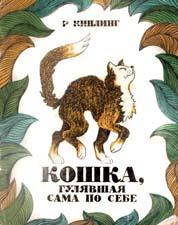 """Отзыв о сказке Р.Киплинга """"Кошка, гулявшая сама по себе"""""""