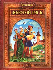 Викторина по сказке братьев Гримм «Золотой гусь»