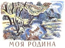 """Отзыв о рассказе М.Пришвина """"Моя родина"""""""