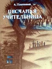 Отзыв о рассказе А.Платонова «Песчаная учительница»