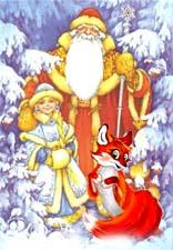 Новогодняя сказка про собаку, лису и волка