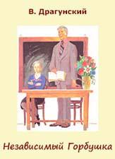 Отзыв о рассказе В.Драгунского «Независимый Горбушка»