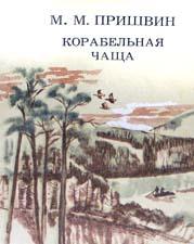 Отзыв о повести-сказке М.Пришвина «Корабельная чаща»