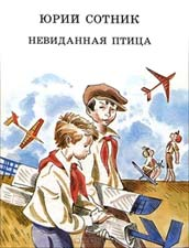 Отзыв о рассказе Сотника «Невиданная птица»