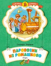 Отзыв о сказке Цыферова «Паровозик из Ромашково»