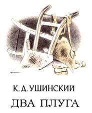 Отзыв о сказке Ушинского «Два плуга»
