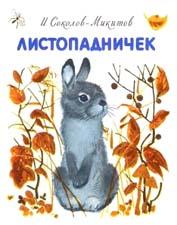 Отзыв о сказке Соколова-Микитова «Листопадничек»
